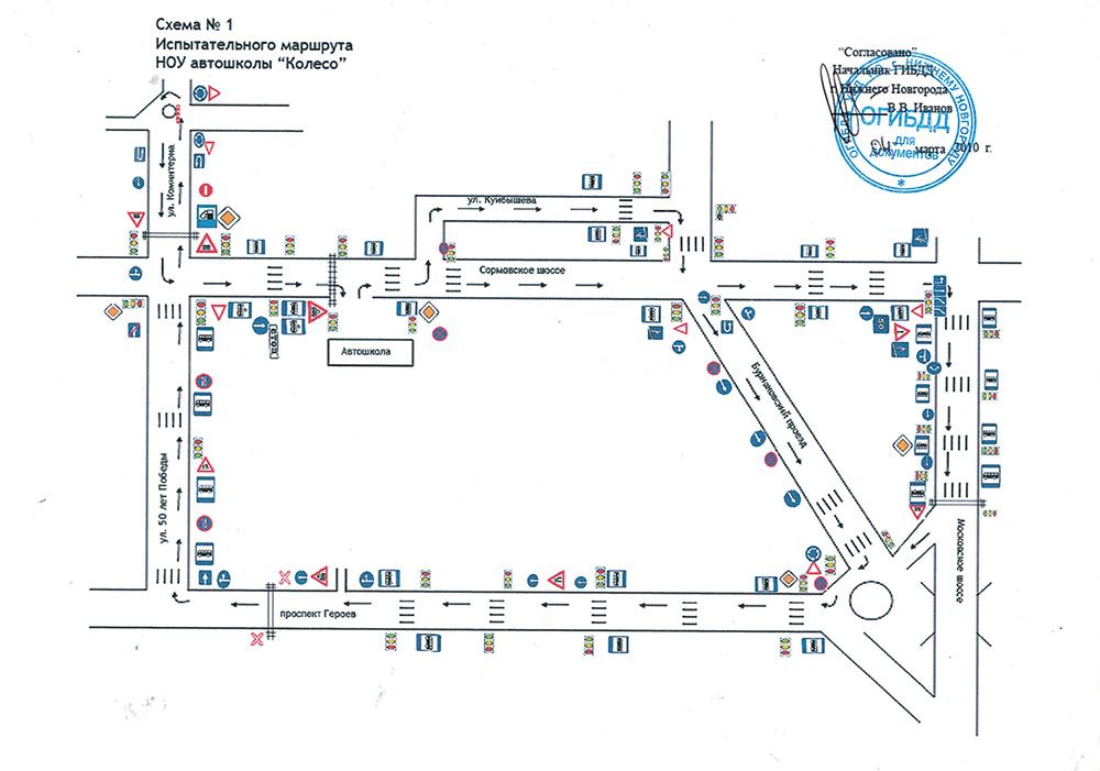 Схема учебного маршрута №1