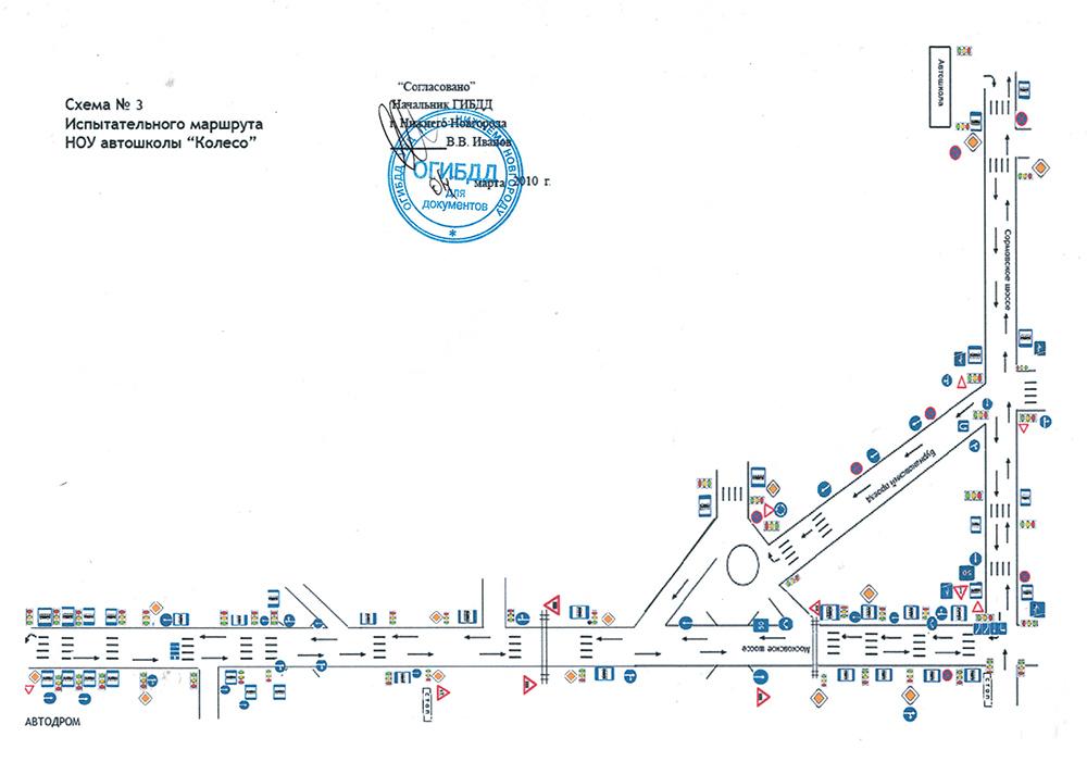 Схема учебного маршрута №3