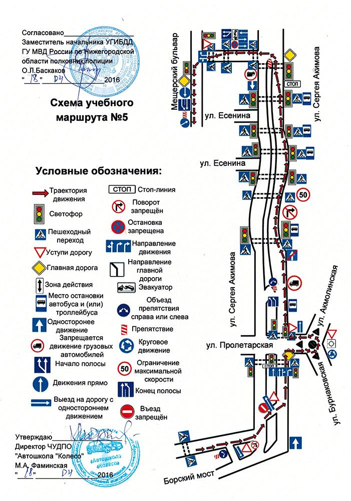 Схема учебного маршрута №5