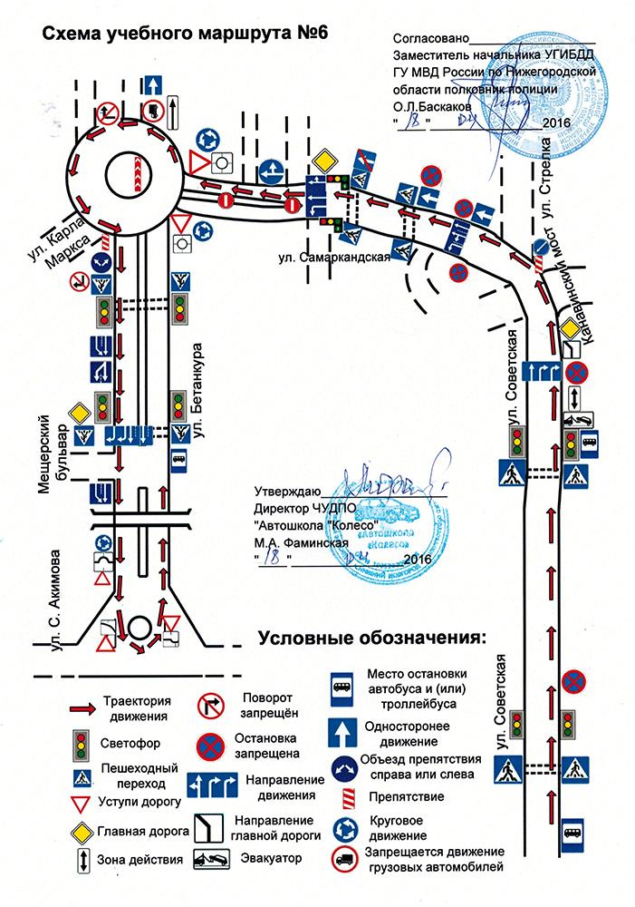 Схема учебного маршрута №6