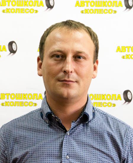 Сафронов Сергей Валерьевич - Инструктор